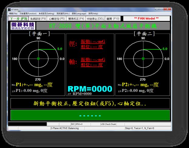 線上監測、預知保養、加速規、麥克風、位移計